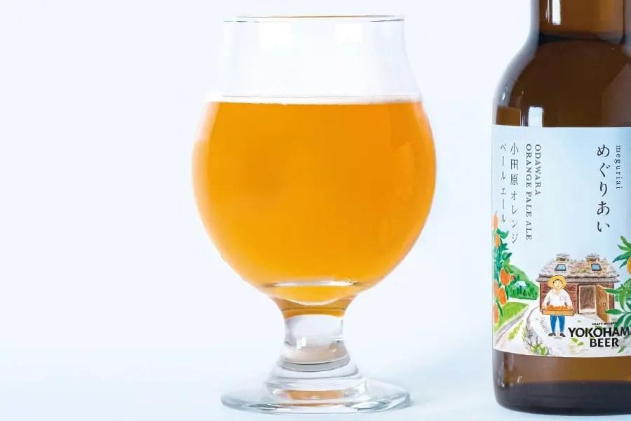 横浜ビール「小田原オレンジ ペールエール」
