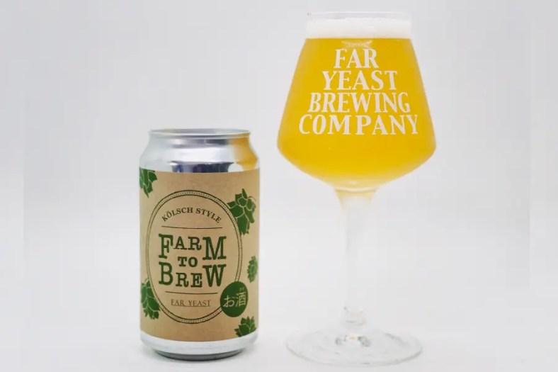 Far Yeast Brewing「Far Yeast Farm to Brew」