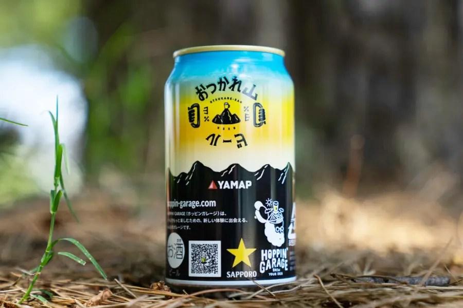 サッポロビール「HOPPIN' GARAGE おつかれ山ビール」