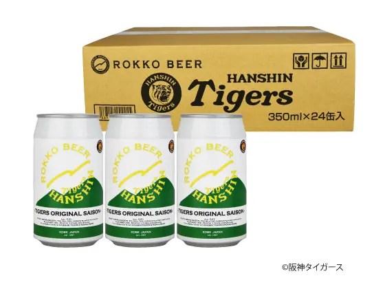 六甲ビール x 阪神タイガース「六甲ビール x 阪神タイガース オリジナル・セゾン」