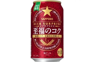 サッポロビール「サッポロ ビアサプライズ至福のコク」