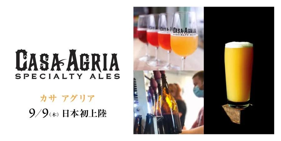 Casa Agria Specialty Ales(カサ アグリア スペシャリティエール)