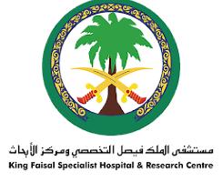 مستشفى الملك فيصل التخصصي يعلن عن وظائف شاغرة لحملة كافة الشهادات