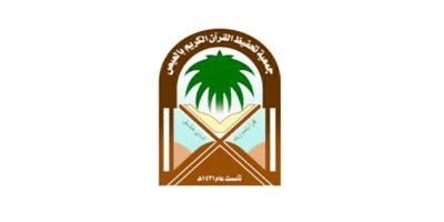 جمعية تحفيظ القرآن الكريم بالعيص تعلن عن وظائف نسائية شاغرة بعدة تخصصات