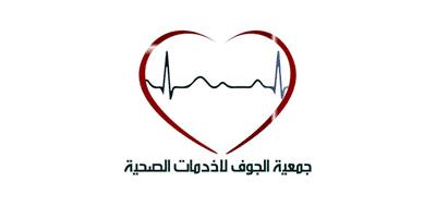 جمعية الجوف للخدمات الصحية تعلن عن وظائف شاغرة بمسمى باحث اجتماعي