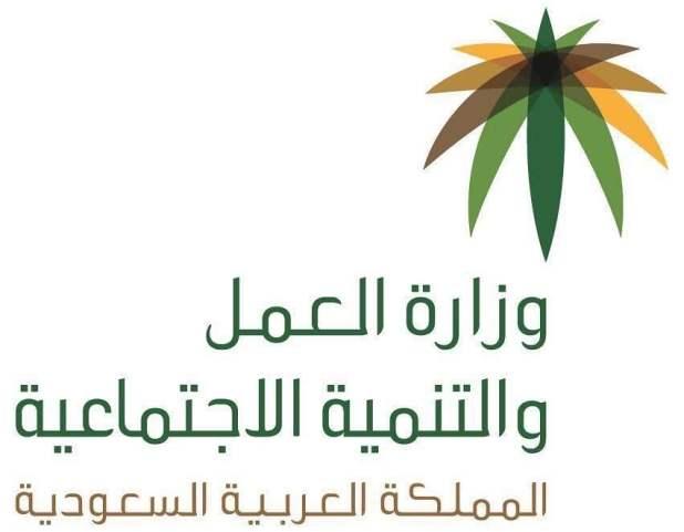 تراجع وزارة العمل عن الفاتورة المجمعة