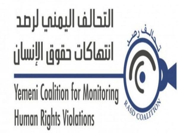 """تحالف """"رصد"""" يستعرض في مجلس حقوق الانسان الانتهاكات في اليمن"""