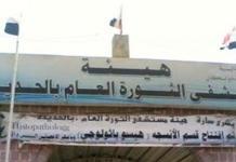 الحديدة: مستشفى الثورة يتسلم موقع مشروع توليد الكهرباء بالطاقة الشمسية