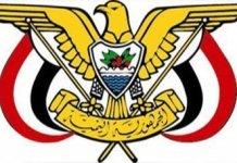 قرار جمهوري بتعيين محمد البخيتي محافظا لذمار