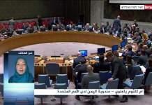 مندوبة اليمن لدى الأمم المتحدة: غريفث لا يتمثل دور الوسيط ويعمل كمبعوث بريطاني