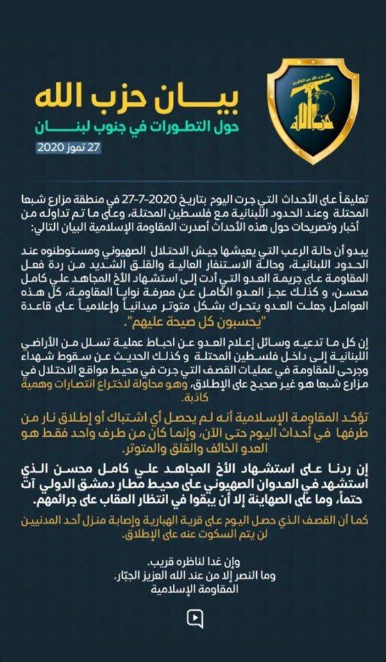 إنفوجرافيك..بيان حزب الله حول أخر التطورات