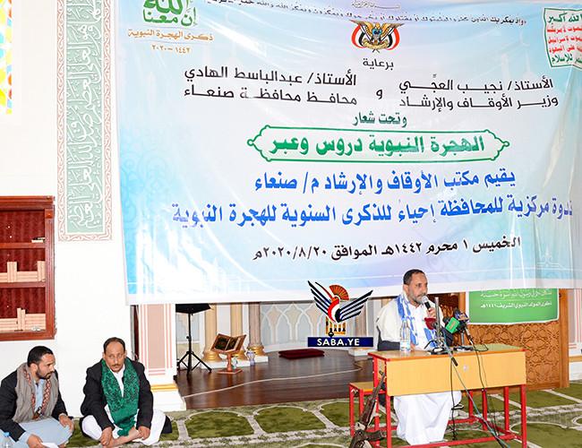 مكتب الأوقاف صنعاء ينظم ندوة حول ذكرى الهجرة النبوية
