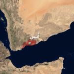 قوات الانتقالي تطلق النار اطلاق نار على تجمع لمواطنيين من الشمال ماتسبب بمقتل شخص و إصابة آخرون