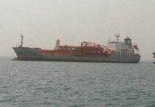 شركة النفط اليمنية: بحرية العدوان تحتجز أكثر من 409 آلاف طن من المشتقات النفطية
