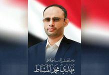 الرئيس المشاط: مقعد الجمهورية اليمنية في الأمم المتحدة ما يزال شاغرا ومن يجلس عليه لا يمثل إلا نفسه وحفنة منبوذة ومطرودة من قبل الشعب اليمني