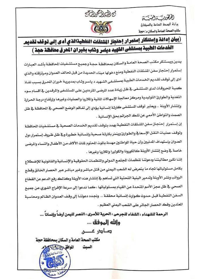 حجة.. توقف أول المستشفيات الحكومية في اليمن عن العمل بسبب نفاذ الوقود