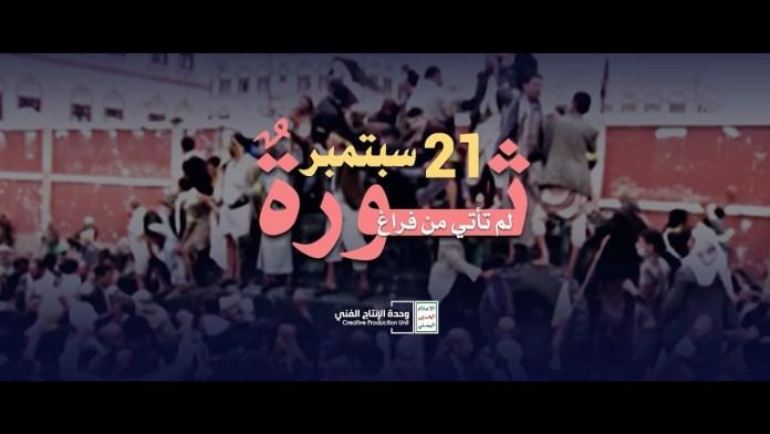 فلاشة القول السديد.. ثورة 21 سبتمبر لم تأتي من فراغ