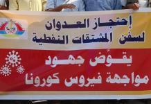 الحديدة.. وقفة احتجاجية أمام مكتب الأمم المتحدة للتنديد باحتجاز المشتقات النفطية