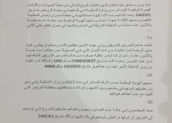 بعد وعود زائفة.. السعودية تبدأ سحب جوازات قبائل خراخير المهرية تمهيدا لترحيلهم إلى اليمن
