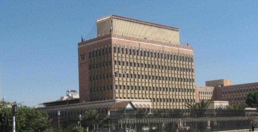 التحول الشامل نحو اقتصاد حقيقي.. البنك المركزي اليمني يتيح للباحثين المشاركة في الملتقى التشاوري