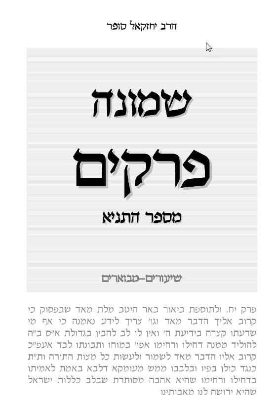 ספרו של הרב יחזקאל סופר: שמונה פרקים בתניא
