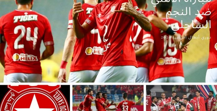 Al-Ahly vs ES Sahel is a crucial match in light of the collapse of the Tunisian team, the ambition of Al-Ahmar and the Sudanese victory