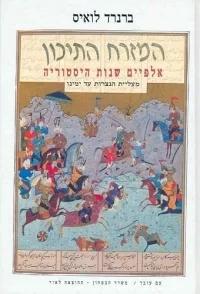 עם עובד - המזרח התיכון - אלפיים שנות היסטוריה / ברנרד לואיס