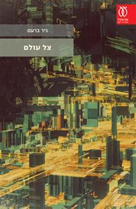 Image result for צל עולם
