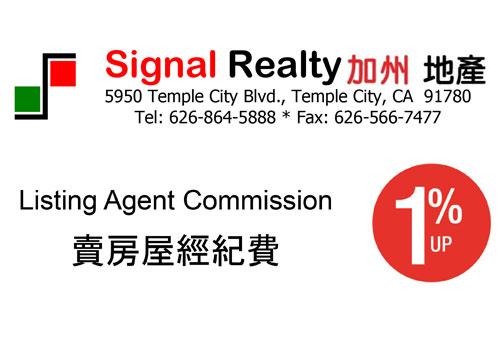 加州地 : Signal Realty