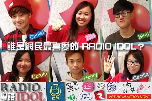 粵語 Radio Idol 網上票選展開 就等你的一票! 加拿大中文電臺 AM1470 FM96.1