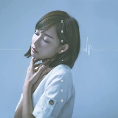Aka 趙慧珊 從 Super Girls 單飛轉型唱作歌手 加拿大中文電臺 AM1470 FM96.1
