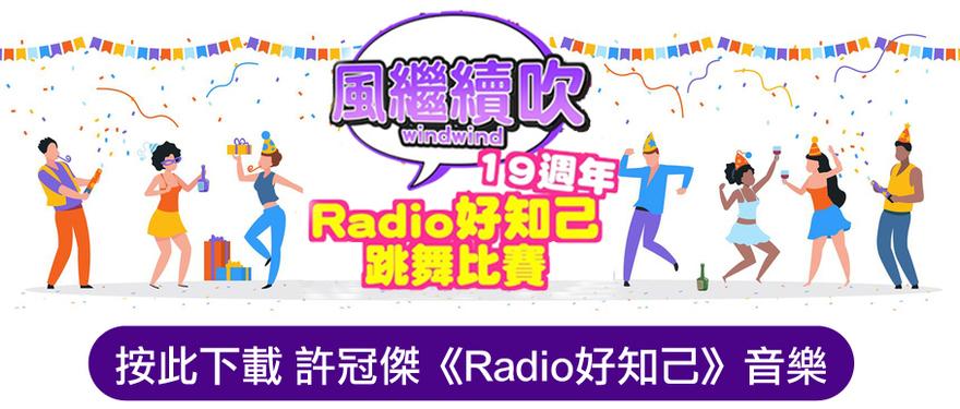 Wind Wind Dance Competition 《風繼續吹》19 週年「Radio 好知己跳舞比賽」 加拿大中文電臺 AM1470 FM96.1