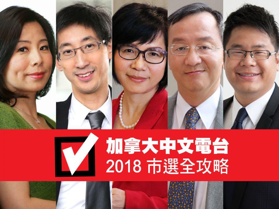 Municipal Election 加拿大中文電臺 2018 市選全政略 加拿大中文電臺 AM1470 FM96.1