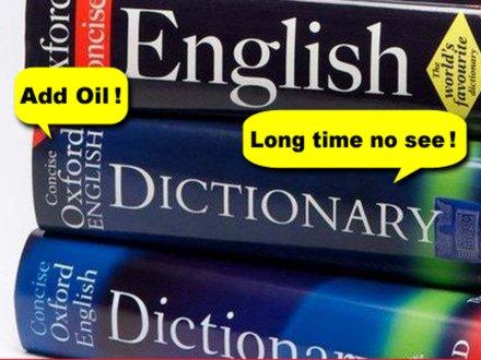 [有片] 繼 long time no see 後再有 add oil!中式英語打入牛津字典 加拿大中文電臺 AM1470 FM96.1