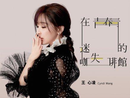 [有片] Music 全球首播 - 王心凌《在青春迷失的咖啡館》 加拿大中文電臺 AM1470 FM96.1