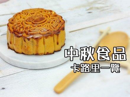 Mid-Autumn Food Calories「埋數時間」- 中秋食品卡路里一覽 加拿大中文電臺 AM1470 FM96.1
