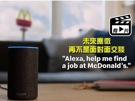 AI Employment 新招招聘 麥當勞首創 透過 Alexa 及 Google Assistant 應徵 加拿大中文電臺 AM1470 FM96.1