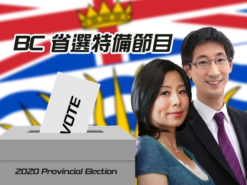 Provincial Election 加拿大中文電臺 BC 省選特備節目 加拿大中文電臺 AM1470 FM96.1