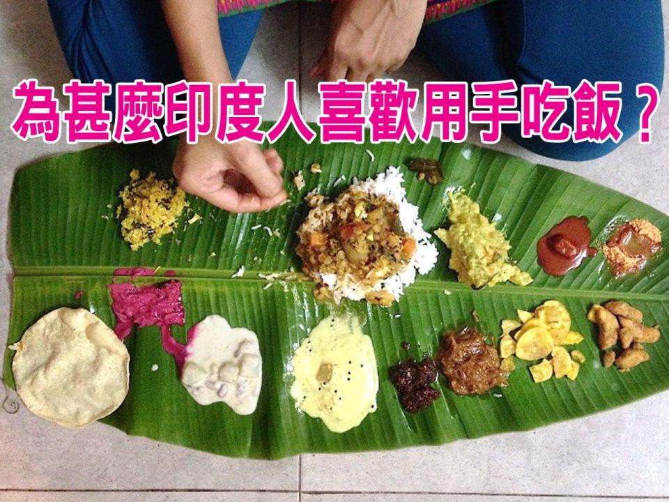 Eat with hands 印度人為何鍾情徒手進食? 加拿大中文電臺 AM1470 FM96.1