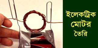আসুন তৈরী করি একটি ইলেক্ট্রিক মোটর