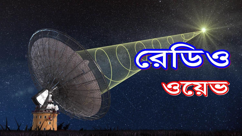 রেডিও ওয়েভ - বেতার তরঙ্গ