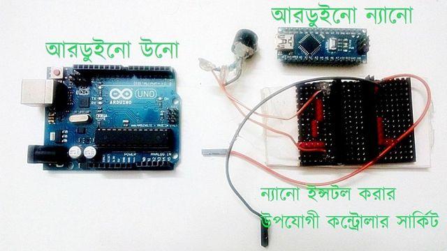 বিভিন্ন ধরনের আরডুইনো রোবট রোবট তৈরি - আরডুইনো ও আলট্রাসনিক সেন্সর দিয়ে অবস্টাকল এভয়ডার normal arduino vs arduino nano