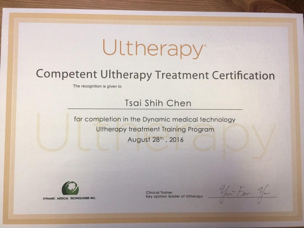 Ulthera音波拉皮雷射原廠認證