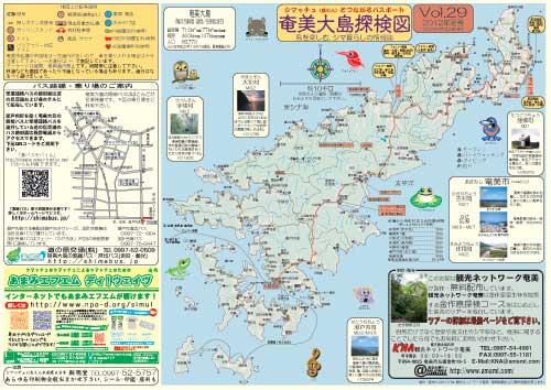 奄美大島探検図 vol29