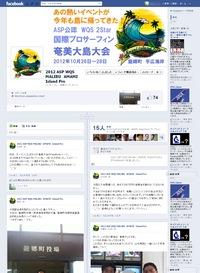 2012国際プロサーフィン奄美大会Facebookページ