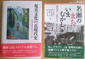 「奄美文化の近現代史」と「名瀬のまち いま むかし」