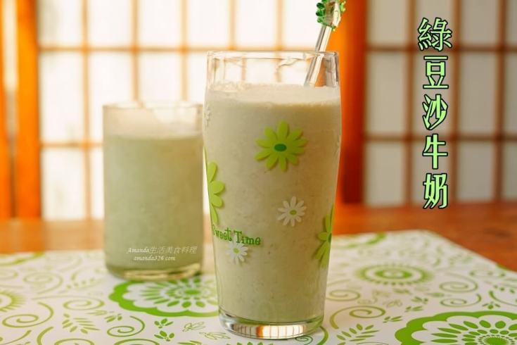如何做綠豆沙,如何打綠豆沙,涼飲,綠豆冰沙比例,綠豆冰沙牛奶作法,綠豆沙,綠豆沙 作法,綠豆沙 做法,綠豆沙作法,綠豆沙做法,綠豆沙怎麼做,綠豆沙教學,綠豆沙牛奶,綠豆沙牛奶 作法,綠豆沙牛奶 做法,綠豆沙牛奶 食譜,綠豆沙牛奶作法,綠豆沙牛奶做法,綠豆沙牛奶冰沙做法,綠豆沙牛奶比例,綠豆沙牛奶製作,綠豆沙的做法,綠豆沙製作,綠豆沙食譜,綠豆沙鮮奶,綠豆湯,綠豆鮮奶,自製綠豆沙牛奶,鮮奶 @Amanda生活美食料理