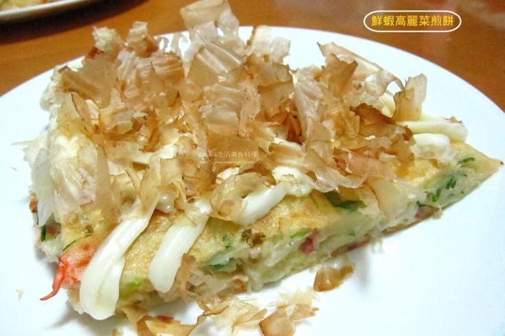 海鮮,海鮮煎餅,煎餅,蔬猜煎餅,高麗菜海鮮煎餅,高麗菜餅,鮮蝦 @Amanda生活美食料理