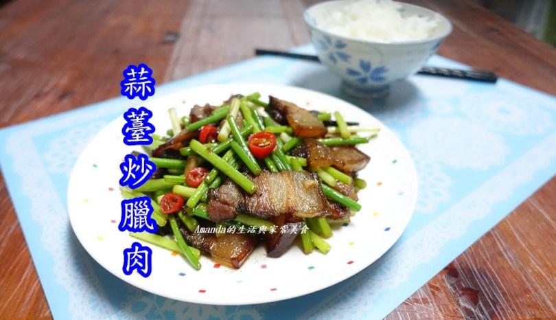 蒜薹炒臘肉-逼出臘肉油脂肉質不乾硬秘訣
