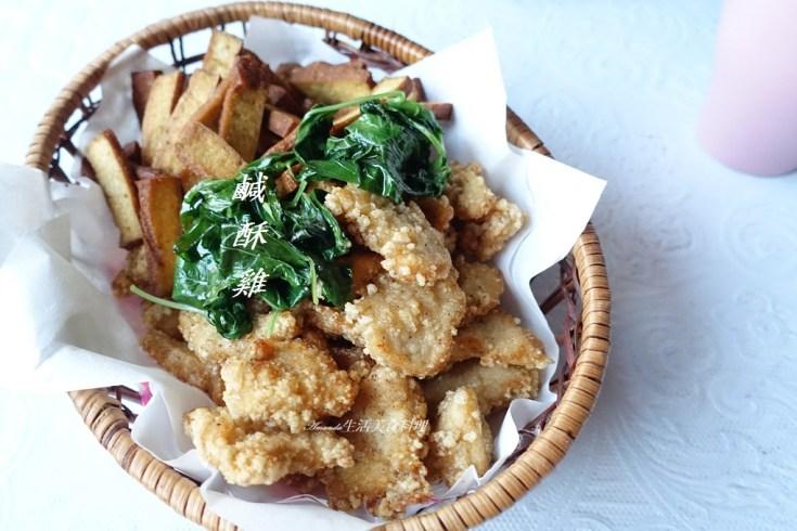 下酒菜,油炸,炸雞,鑄鐵鍋,雞排,雞胸肉,食譜,鹹酥雞,鹽酥雞 @Amanda生活美食料理